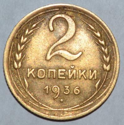 2Kop_1936_revers.jpg