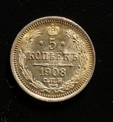 5 копеек 1908 реверс.jpg