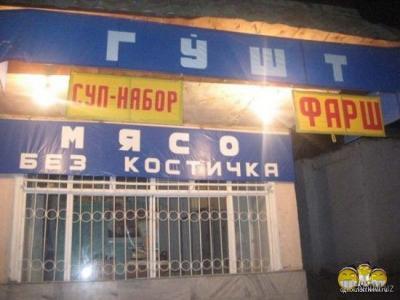 1288636452_uzbekistan_15.jpg