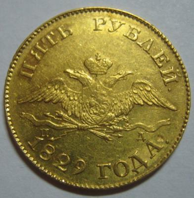 10 руб 1929   01 (Копировать).jpg