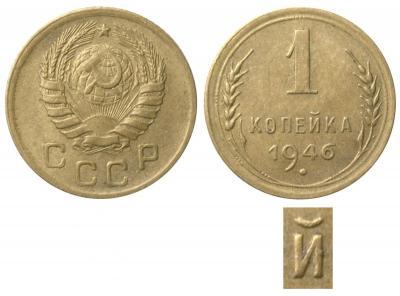 1 копейка 1946 Б.jpg