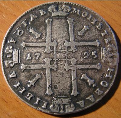 монета 035.JPG