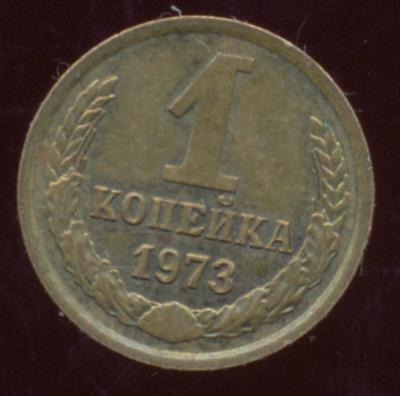 1973год 1коп.jpg