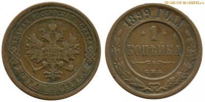 1-KOPEYKA-1899-600x300.jpg