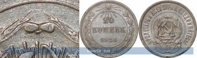 20-1923-м-6-фрагмент аверса.jpg