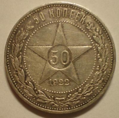 50коп1922.JPG