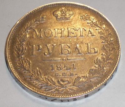 1руб1841.JPG