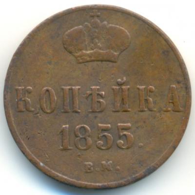 1 коп 1855 вм -2.jpg