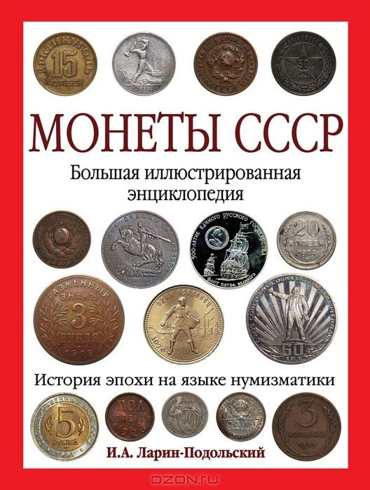 купить юбилейные монеты в сбербанке каталог