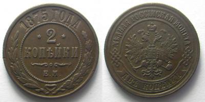2 копейки 1875.jpg