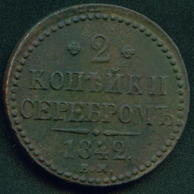 2 копейки 1842 г.jpg