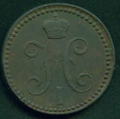 2 копейки 1842.jpg