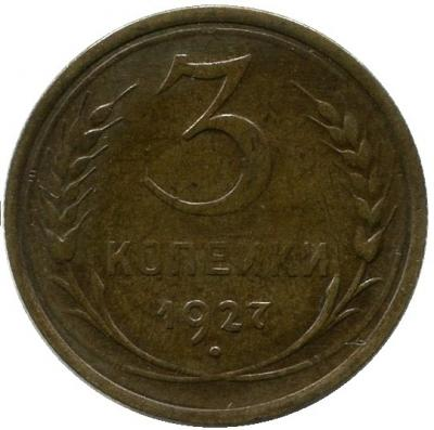 3 копейки 1927 г реверс.выкрошка.jpg
