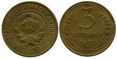 3 копейки 1927 г общяя.jpg