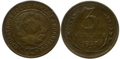 3 копейки 1927 г общяя.выкрошка.jpg