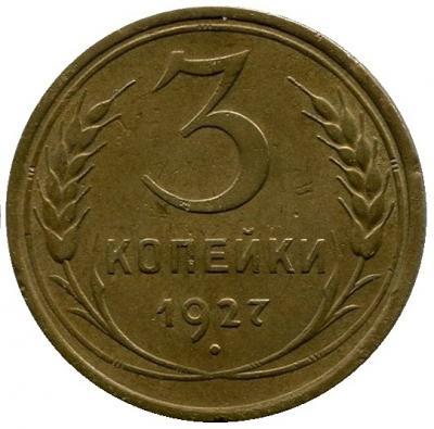 3 копейки 1927 г реверс.jpg