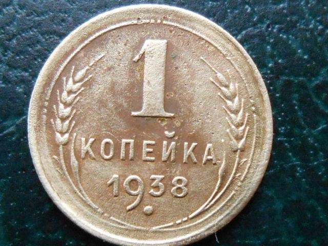 1 копейка 1938 г. Лицевая сторона - 1.1, оборотная сторона - В