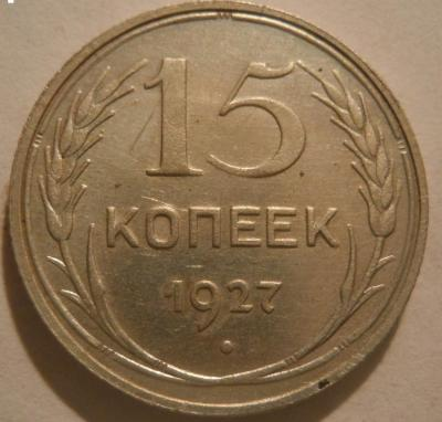 15 к 1927.jpg