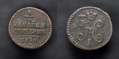 1839sm .25kop.jpg