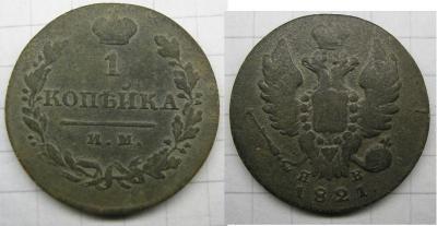 Копейка 1821.JPG