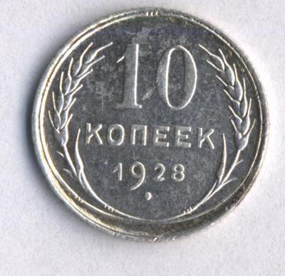10 коп. 1928 год.jpg