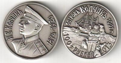 Kolchak Island - 100 Rubles 2013.jpg