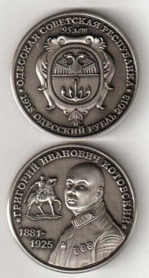 Odessa Soviet Republic 1918.jpg