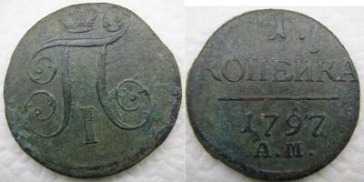 Копейка 1797 А.М. ..JPG
