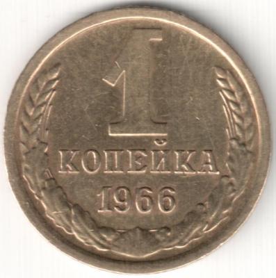 1 коп 1966 шт. 1.32 (2).jpg