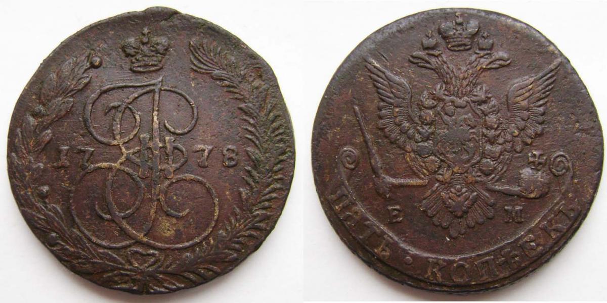 5 копеек 1778 года разновидности значок сву ссср цена