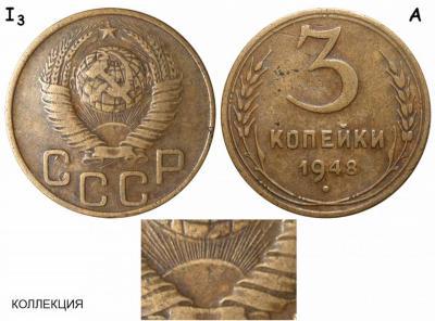 3 копейки 1948 I-3 А №1 - коллекция (1).jpg