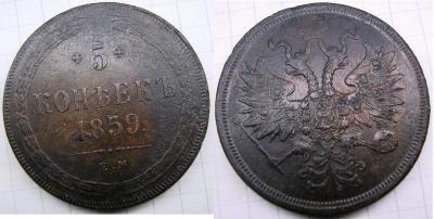 5 Копеек 1859.JPG