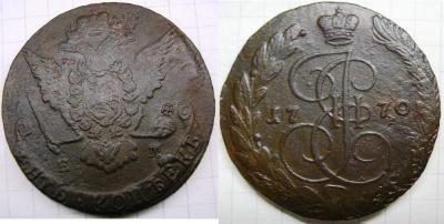 5 Копеек 1770.JPG
