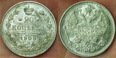 20 копеек 1909.jpg