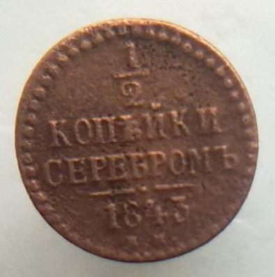 полкопейки Николай I.jpg