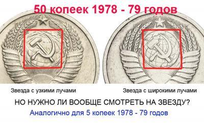 50 копеек 1978 - 1979.jpg