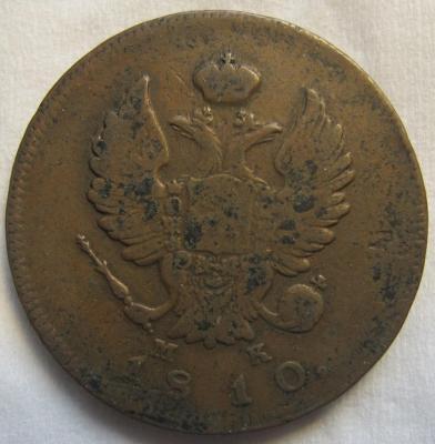 1810 2 kopecks IM-MK b 40D.jpg