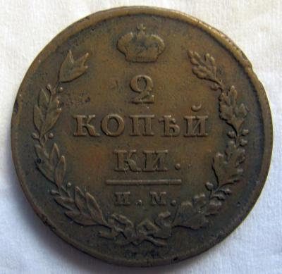 1810 2 kopecks IM-MK a 40D.jpg