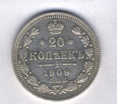 20 коп 1909 г.jpg