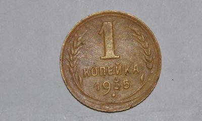 копейка 1935_1.jpg