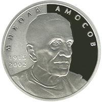 Amosov_r.jpg