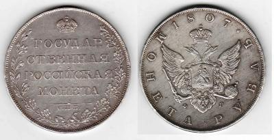 Мк рубль 1807 фг.jpg