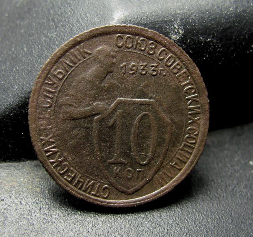 10 копеек 1933 г Новодел