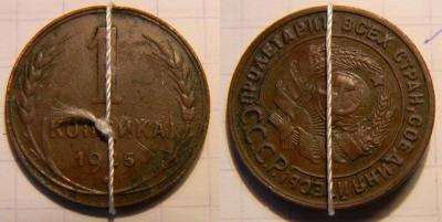 1 копейка 1925 соосность 47 гр..jpg