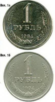 Иллюстрация 1 (рубли 1984 г.).jpg