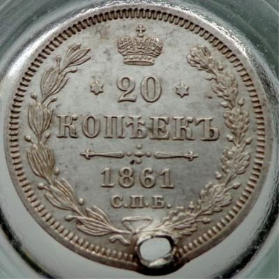 20 копеек 1861г. ми 2.jpg