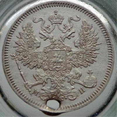 20 коп 1861г ми 1.jpg