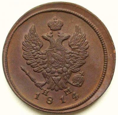 2 копейки 1814г 1.JPG
