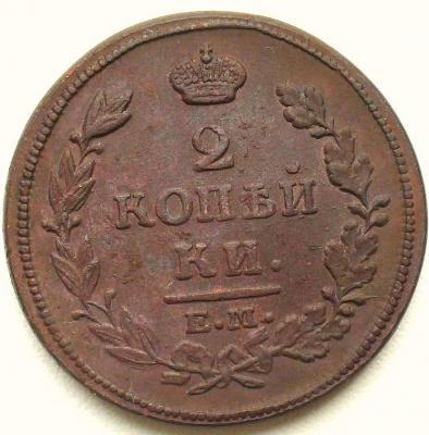 2 копейки 1814г 2.JPG
