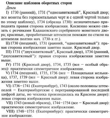 About 8 poinst on Denga - from Evdakimov 3 - description of all types of Denga.jpg